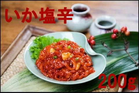 【冷蔵】【韓国産】いか塩辛200g