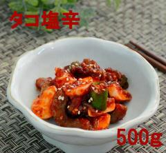 【冷蔵】【韓国産】手長タコ塩辛 500g