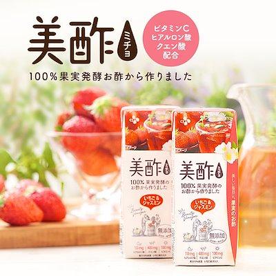 【美酢】爽やかな飲み口 いちご&ジャスミン 200ml*1個