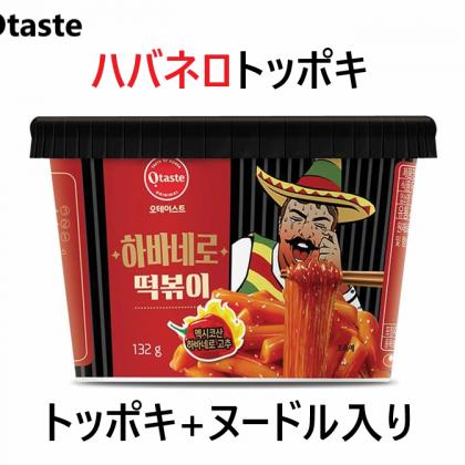 【Òtaste】ハバネロ・激辛・トッポキ+ヌードル 132g