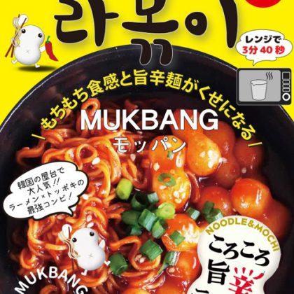【Mukbang】ころころ旨辛ラッポキ 91g