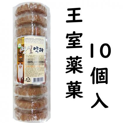 【ハンヌリ】王室薬菓・ワンシルヤッカ10個入