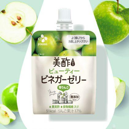 【CJ】 美酢ビューティービネガーゼリー130ml ・青りんご